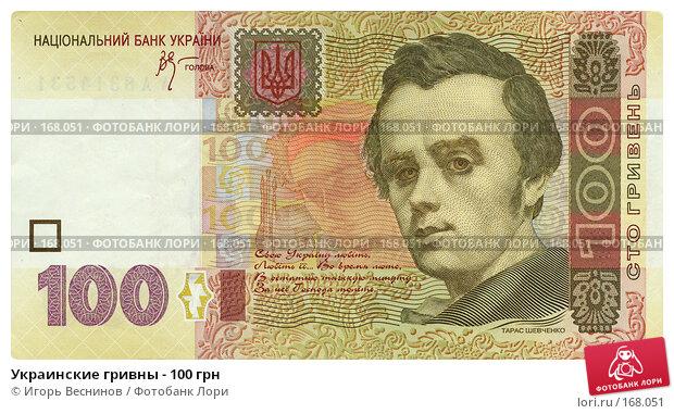 Украинские гривны - 100 грн, фото № 168051, снято 24 мая 2017 г. (c) Игорь Веснинов / Фотобанк Лори