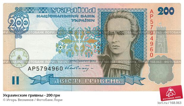 Украинские гривны - 200 грн, фото № 168063, снято 26 июня 2017 г. (c) Игорь Веснинов / Фотобанк Лори