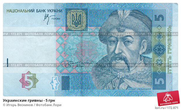Украинские гривны - 5 грн, фото № 172871, снято 25 мая 2017 г. (c) Игорь Веснинов / Фотобанк Лори