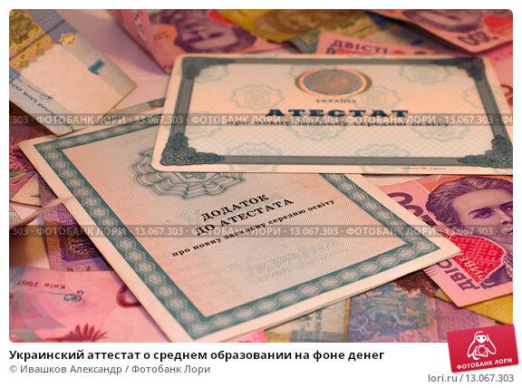 Купить «Украинский аттестат о среднем образовании на фоне денег», фото № 13067303, снято 15 ноября 2015 г. (c) Ивашков Александр / Фотобанк Лори