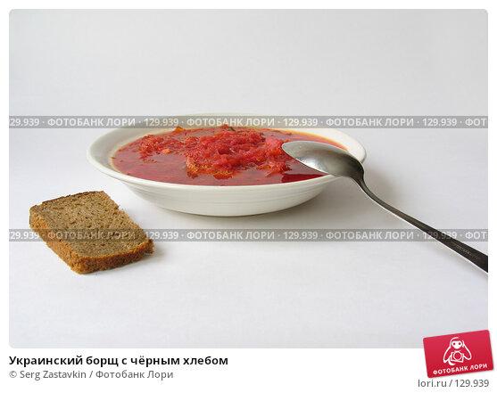 Купить «Украинский борщ с чёрным хлебом», фото № 129939, снято 9 января 2005 г. (c) Serg Zastavkin / Фотобанк Лори