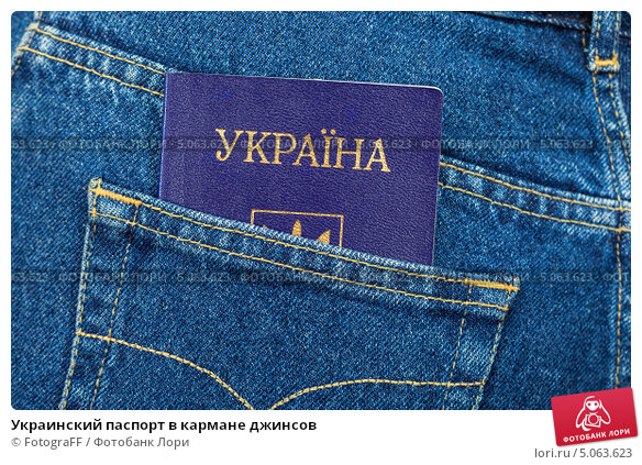Купить «Украинский паспорт в кармане джинсов», фото № 5063623, снято 25 августа 2019 г. (c) FotograFF / Фотобанк Лори