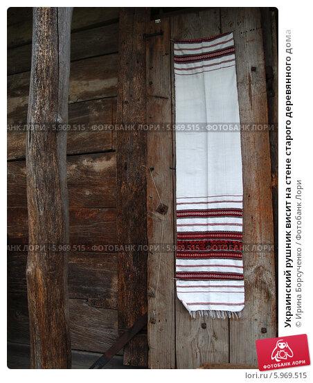 Украинский рушник висит на стене старого деревянного дома. Стоковое фото, фотограф Ирина Борсученко / Фотобанк Лори