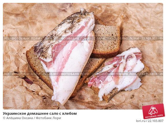 Купить «Украинское домашнее сало с хлебом», фото № 22103807, снято 26 ноября 2015 г. (c) Алёшина Оксана / Фотобанк Лори