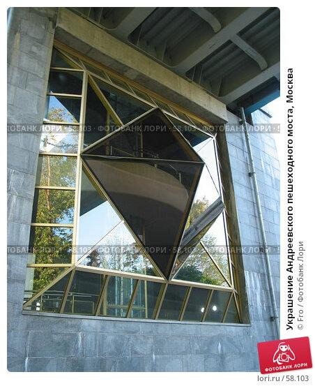 Украшение Андреевского пешеходного моста, Москва, фото № 58103, снято 22 мая 2004 г. (c) Fro / Фотобанк Лори