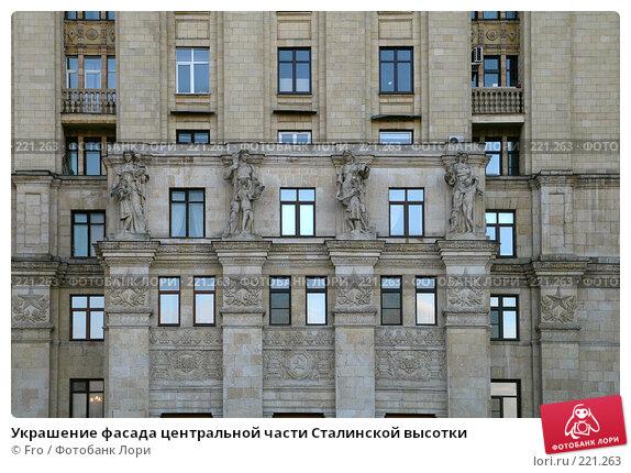 Купить «Украшение фасада центральной части Сталинской высотки», фото № 221263, снято 9 марта 2008 г. (c) Fro / Фотобанк Лори