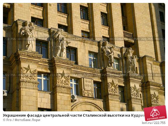 Украшение фасада центральной части Сталинской высотки на Кудринской площади, Москва, фото № 222755, снято 9 марта 2008 г. (c) Fro / Фотобанк Лори
