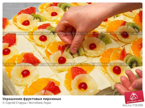 Украшение фруктовых пирожных, фото № 119559, снято 5 января 2007 г. (c) Сергей Старуш / Фотобанк Лори