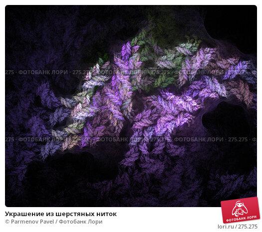Украшение из шерстяных ниток, иллюстрация № 275275 (c) Parmenov Pavel / Фотобанк Лори