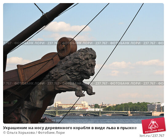 Украшение на носу деревянного корабля в виде льва в прыжке, эксклюзивное фото № 237767, снято 16 июня 2007 г. (c) Ольга Хорькова / Фотобанк Лори