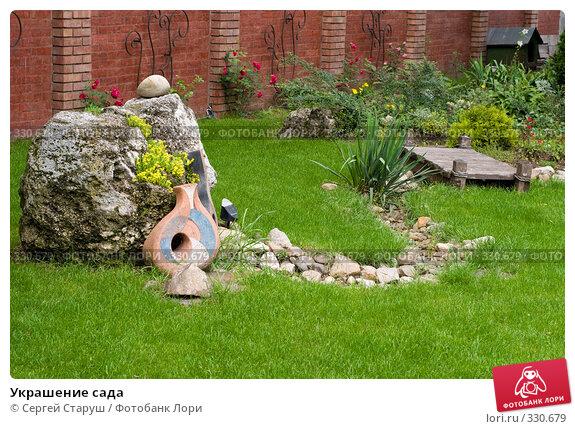 Купить «Украшение сада», фото № 330679, снято 21 июня 2008 г. (c) Сергей Старуш / Фотобанк Лори