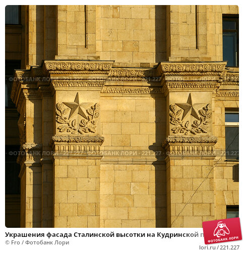 Украшения фасада Сталинской высотки на Кудринской площади, Москва, фото № 221227, снято 9 марта 2008 г. (c) Fro / Фотобанк Лори