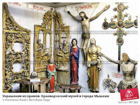 Украшения из храмов. Краеведческий музей в городе Мышкин, фото № 187383, снято 2 января 2008 г. (c) Parmenov Pavel / Фотобанк Лори