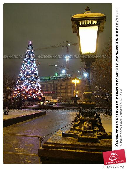 Купить «Украшенная разноцветными огнями и гирляндами ель в канун праздника Новый год», фото № 74783, снято 30 декабря 2006 г. (c) Parmenov Pavel / Фотобанк Лори