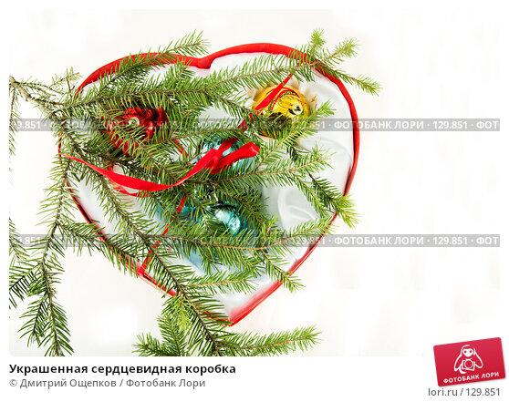 Украшенная сердцевидная коробка, фото № 129851, снято 22 ноября 2006 г. (c) Дмитрий Ощепков / Фотобанк Лори