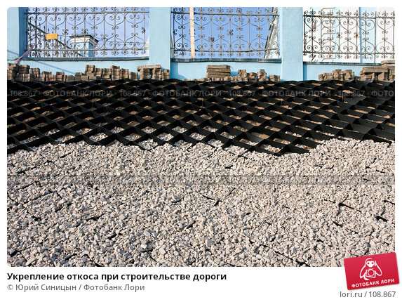 Укрепление откоса при строительстве дороги, фото № 108867, снято 28 октября 2007 г. (c) Юрий Синицын / Фотобанк Лори