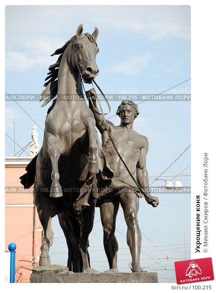 Укрощение коня, фото № 100215, снято 3 июля 2007 г. (c) Михаил Смиров / Фотобанк Лори