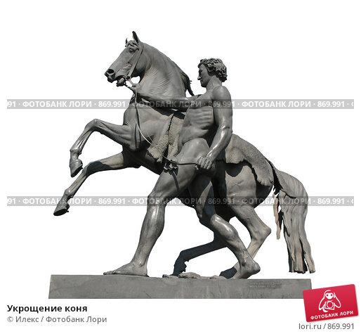Купить «Укрощение коня», фото № 869991, снято 5 мая 2009 г. (c) Морковкин Терентий / Фотобанк Лори
