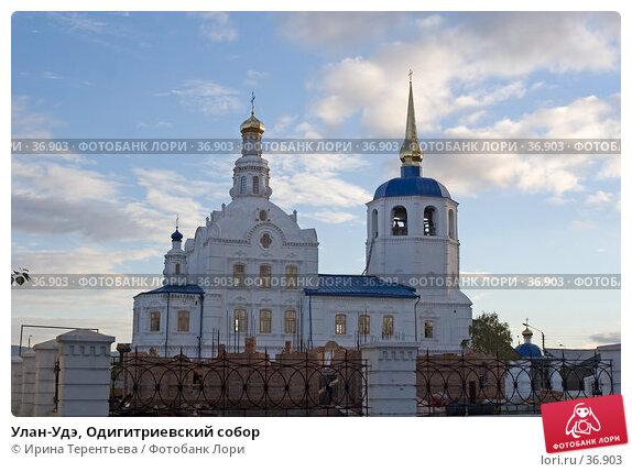 Улан-Удэ, Одигитриевский собор, эксклюзивное фото № 36903, снято 28 сентября 2005 г. (c) Ирина Терентьева / Фотобанк Лори