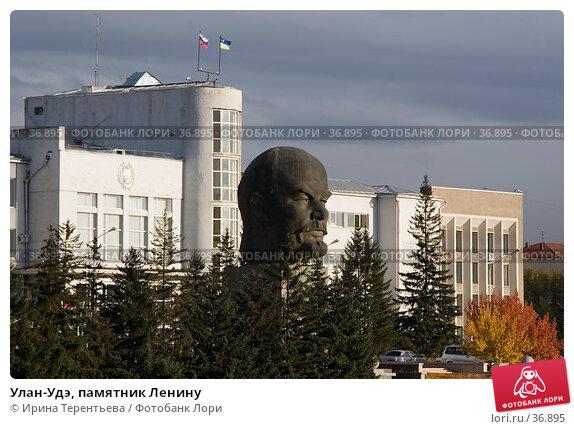 Улан-Удэ, памятник Ленину, эксклюзивное фото № 36895, снято 28 сентября 2005 г. (c) Ирина Терентьева / Фотобанк Лори