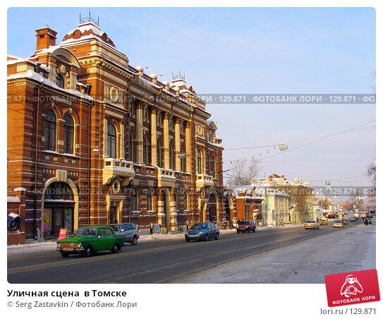 Уличная сцена  в Томске, фото № 129871, снято 22 декабря 2004 г. (c) Serg Zastavkin / Фотобанк Лори