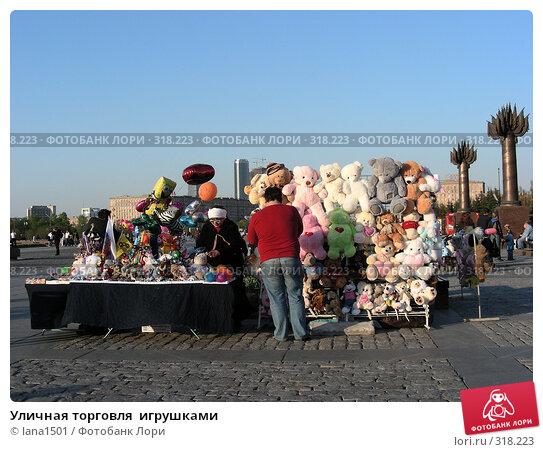 Уличная торговля  игрушками, эксклюзивное фото № 318223, снято 27 апреля 2008 г. (c) lana1501 / Фотобанк Лори