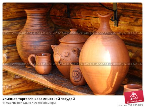 Уличная торговля керамической посудой. Стоковое фото, фотограф Марина Володько / Фотобанк Лори