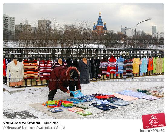 Уличная торговля.  Москва., фото № 209459, снято 15 февраля 2008 г. (c) Николай Коржов / Фотобанк Лори
