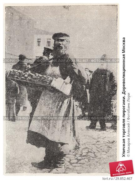 Купить «Уличная торговля пирогами. Дореволюционная Москва», фото № 29852467, снято 5 июня 2020 г. (c) Макаров Алексей / Фотобанк Лори