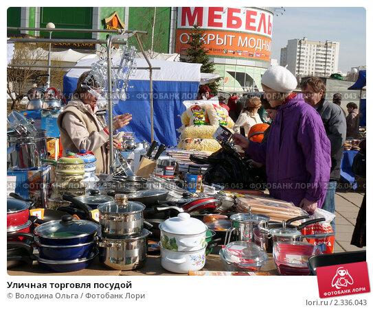 Купить «Уличная торговля посудой», эксклюзивное фото № 2336043, снято 19 апреля 2019 г. (c) Володина Ольга / Фотобанк Лори