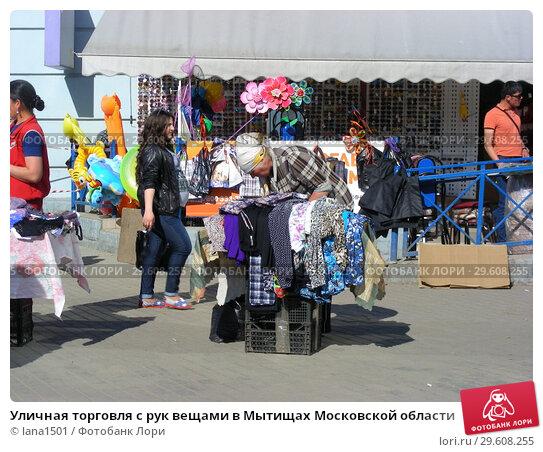 Купить «Уличная торговля с рук вещами в Мытищах Московской области», эксклюзивное фото № 29608255, снято 25 мая 2015 г. (c) lana1501 / Фотобанк Лори