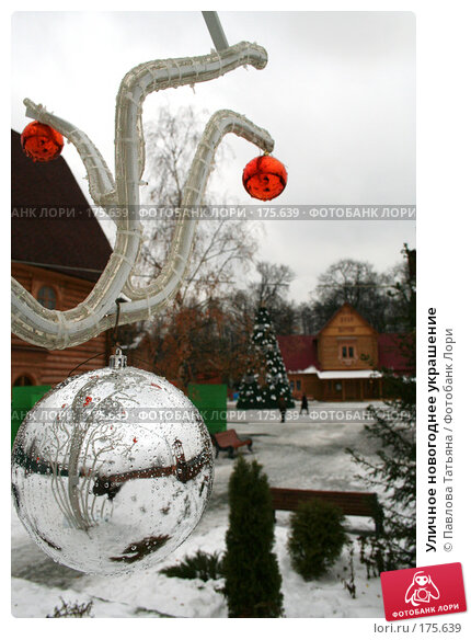 Уличное новогоднее украшение, фото № 175639, снято 19 февраля 2004 г. (c) Павлова Татьяна / Фотобанк Лори