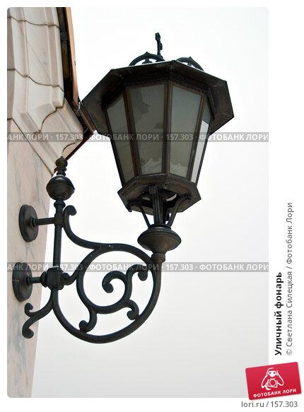 Уличный фонарь, фото № 157303, снято 13 декабря 2007 г. (c) Светлана Силецкая / Фотобанк Лори