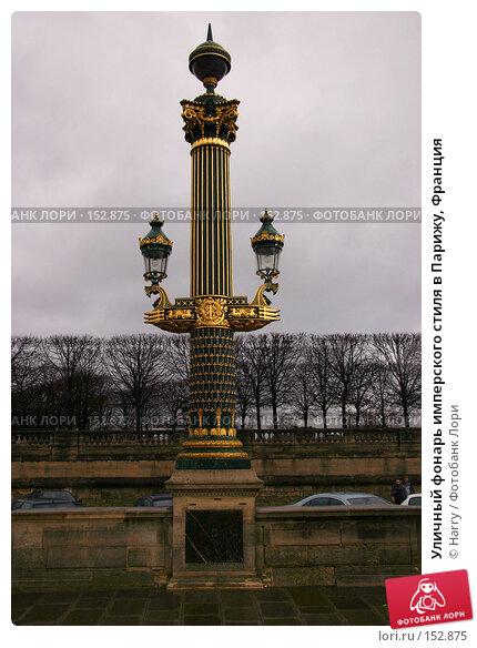 Уличный фонарь имперского стиля в Парижу, Франция, фото № 152875, снято 28 февраля 2006 г. (c) Harry / Фотобанк Лори