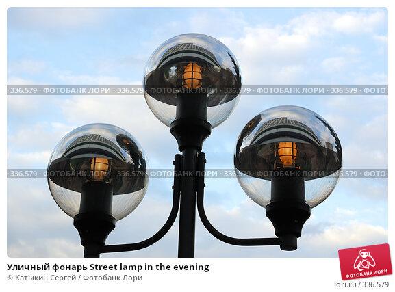 Уличный фонарь Street lamp in the evening, фото № 336579, снято 11 июня 2008 г. (c) Катыкин Сергей / Фотобанк Лори