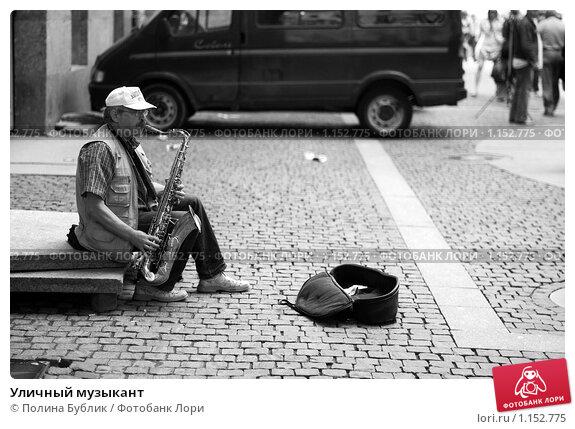 Уличный музыкант (2009 год). Редакционное фото, фотограф Полина Бублик / Фотобанк Лори