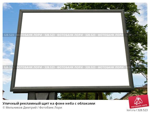 Уличный рекламный щит на фоне неба с облаками, фото № 328523, снято 5 июня 2008 г. (c) Мельников Дмитрий / Фотобанк Лори