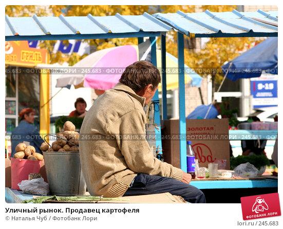 Уличный рынок. Продавец картофеля, фото № 245683, снято 1 октября 2006 г. (c) Наталья Чуб / Фотобанк Лори