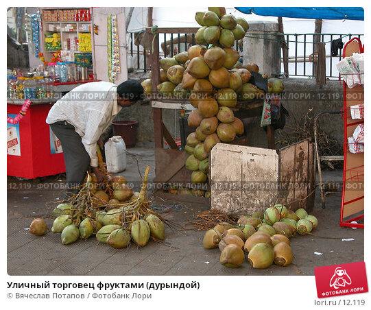 Уличный торговец фруктами (дурындой), фото № 12119, снято 7 декабря 2004 г. (c) Вячеслав Потапов / Фотобанк Лори