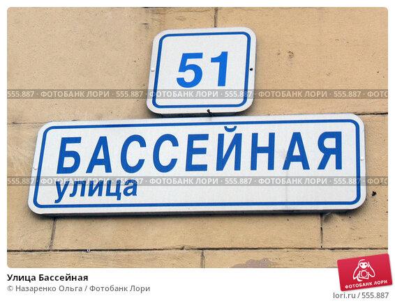 Купить «Улица Бассейная», фото № 555887, снято 8 ноября 2008 г. (c) Назаренко Ольга / Фотобанк Лори
