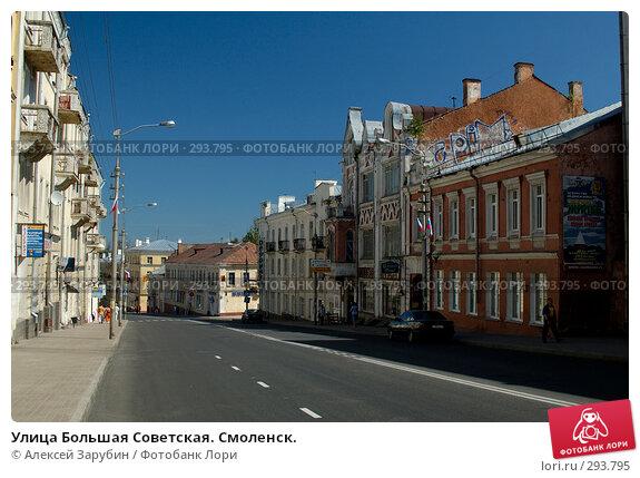 Улица Большая Советская. Смоленск., фото № 293795, снято 10 июня 2007 г. (c) Алексей Зарубин / Фотобанк Лори
