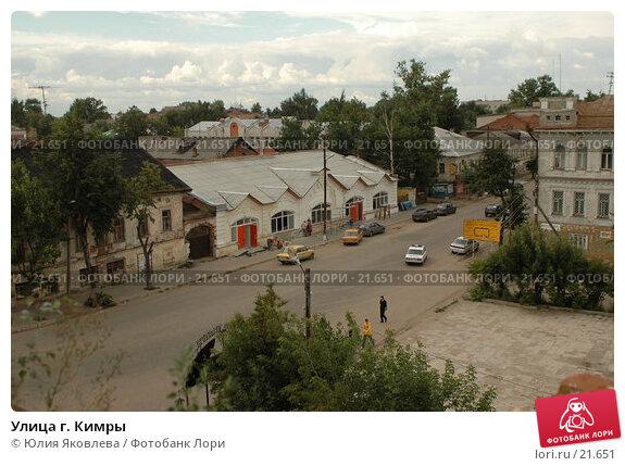 Улица г. Кимры, фото № 21651, снято 9 августа 2006 г. (c) Юлия Яковлева / Фотобанк Лори