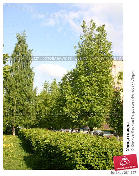 Улица города, фото № 281127, снято 11 мая 2008 г. (c) Коннов Леонид Петрович / Фотобанк Лори