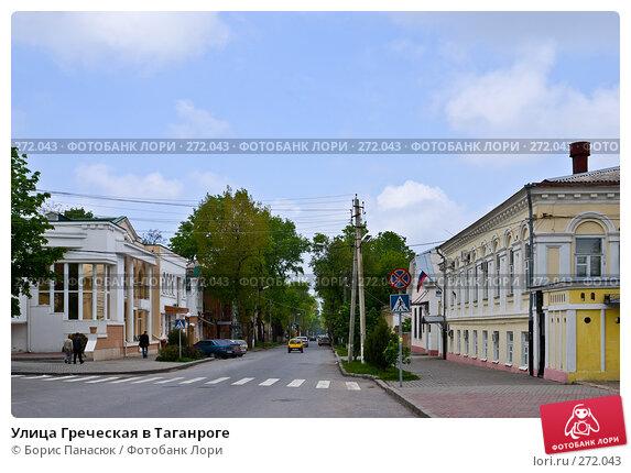 Купить «Улица Греческая в Таганроге», фото № 272043, снято 30 апреля 2008 г. (c) Борис Панасюк / Фотобанк Лори