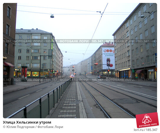 Улица Хельсинки утром, фото № 185347, снято 16 декабря 2007 г. (c) Юлия Селезнева / Фотобанк Лори