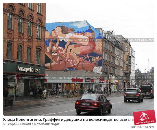 Улица Копенгагена. Граффити девушки на велосипеде  во всю стену многоэтажного дома., фото № 181991, снято 2 января 2008 г. (c) Георгий Ильин / Фотобанк Лори
