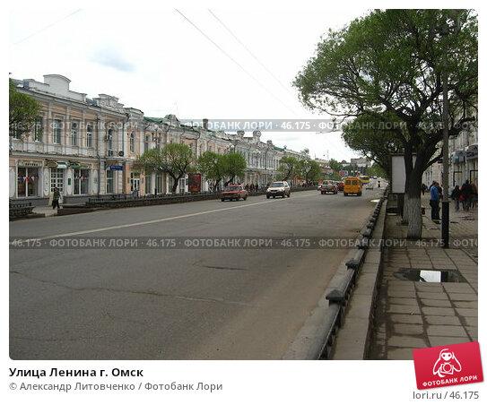 Купить «Улица Ленина г. Омск», фото № 46175, снято 12 мая 2007 г. (c) Александр Литовченко / Фотобанк Лори