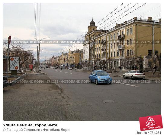 Улица Ленина, город Чита, фото № 271251, снято 20 апреля 2008 г. (c) Геннадий Соловьев / Фотобанк Лори
