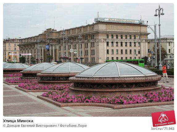 Купить «Улица Минска», фото № 71943, снято 24 июля 2007 г. (c) Донцов Евгений Викторович / Фотобанк Лори
