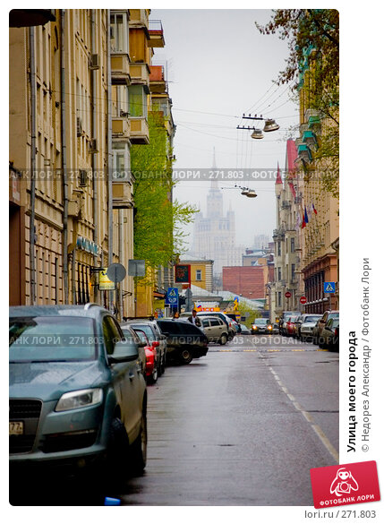 Улица моего города, фото № 271803, снято 21 апреля 2008 г. (c) Недорез Александр / Фотобанк Лори